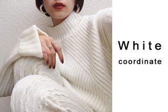 白ニットでワントーンコーデに。秋冬の全身白コーデが素敵